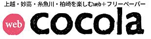 web cocola