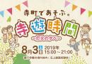 8月のイベント情報