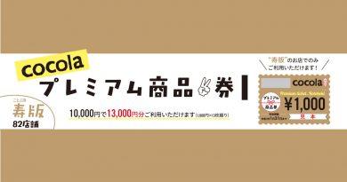 寿版 cocola プレミアム商品券